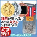 メダル(4cm)VL-Y型:V形リボン付:ビニールケース入り【文字彫刻無料】[M/M23]