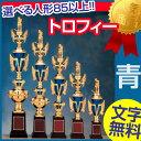 トロフィー:色違いトロフィー青(高さ375mm)VTX3733-D【文字彫刻無料】[M/#02]