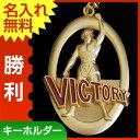 メダル型イラストキーホルダー☆ビクトリー[S]【文字彫刻無料】【楽ギフ_名入れ】