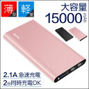 15000mAh モバイルバッテリー 大容量 軽量 薄型 持...