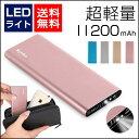モバイルバッテリー 大容量 軽量 11200mAh 薄型 LEDライト付き 持ち運び電池 急速充電器...