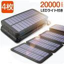【ソーラーパネル4枚】20000mAh ソーラー充電器 モバ...