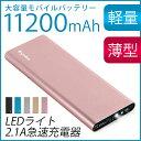 モバイルバッテリー 大容量 軽量 11200mAh 薄型 L...
