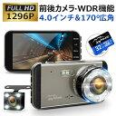 【高画質 1296P Full HD】ドライブレコーダー 前後カメラ 1296P Full HD 2...