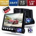【3カメラ&32G・TFカード付属】ドライブレコーダー 3カ...
