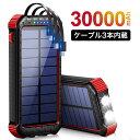 【2020年最新】30000mAh ソーラー充電器 モバイル...