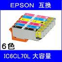 【ic6cl70l 互換インク 】【送料無料】 IC6CL70L エプソン EPSON IC70 6色セット ICチップ付 増量版 【互換インクカートリッジ】
