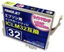 エプソン ICLM32 ライトマゼンダ 互換インク 高品質