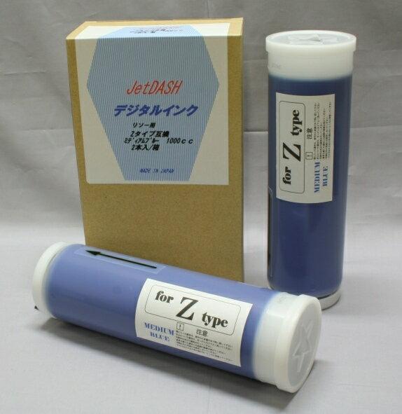 お得な6本セット【送料無料】 リソー・理想科学 Zタイプカラー ミディアムブルー 汎用インク 1000cc  6本入り 安心のプリンター保証付き。高品質。国産品