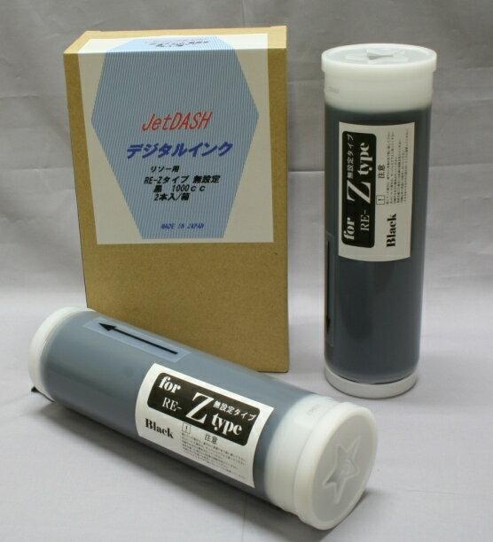 お得な6本セット【送料無料】 リソー・理想科学 RE-Zタイプ黒 1000cc  汎用インク  6本入り 安心のプリンター保証付き。高品質。国産品【うるさい?】