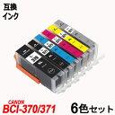 期間限定特価 BCI-371XL 370XL/6MP BCI-371XL+ BCI-370XL 6色マルチパック大容量 キャノンプリンター用互換インクタンク CANON ICチップ付 残量表示機能 BCI-370XLPGBK BCI-371XLBK BCI-371XLC BCI-371XLM BCI-371XLY BCI-371XLGY BCI 370 BCI 371 BCI371 BCI370