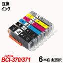 BCI-371XL 370XL/6MP 6本自由選択 大容量 送料無料 キャノンプリンター用互換インク CANON社 ICチップ付 残量表示機能付 BCI-370XLBK BCI-371XLBK BCI-371XLC BCI-371XLM BCI-371XLY BCI-371XLGY BCI 370 BCI 371 BCI371 BCI370