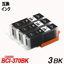 BCI-370XLBK ブラック 3本セット 大容量 ブラック キャノンプリンター用互換インクタンク CANON社 ICチップ付 残量表示機能付 BCI-370XLBK BCI-371XLBK BCI-371XLC BCI-371XLM BCI-371XLY BCI-371XLGY BCI-371 BCI-370 BCI371 BCI370BCI-371XL 370XL/5MP
