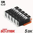 BCI-370XLBK ブラック 5本セット 大容量 ブラック キャノンプリンター用互換インクタンク CANON社 ICチップ付 残量表示機能付 BCI-370XLBK BCI-371XLBK BCI-371XLC BCI-371XLM BCI-371XLY BCI-371XLGY BCI-371 BCI-370 BCI371 BCI370