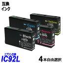 楽天インクのアラシIC4CL92L お得な4本自由選択パック 大容量 ブラック シアン マゼンタ イエロー エプソンプリンター用互換インク EP社 ICチップ付 残量表示機能付 IC92 IC92L