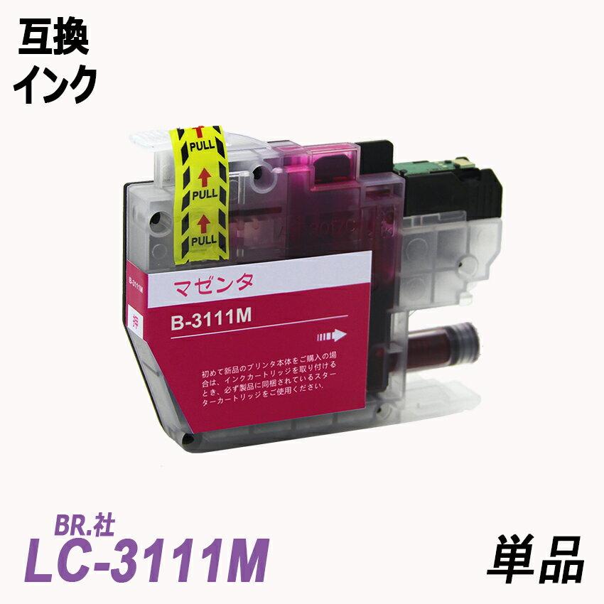 LC3111M 新機種対応 単品 マゼンタ BR社 プリンター用互換インク ICチップ付 残量表示 LC3111BK LC3111C LC3111M LC3111Y LC3111 LC 3111LC3111-4PK
