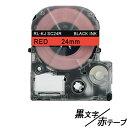 24mm キングジム用 赤テープ 黒文字 テプラPRO互換 テプラPRO互換 テプラテープ テープカートリッジ 互換品 SC24R 長さが8M 強粘着 赤..