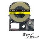 36mm キングジム用 黄テープ 黒文字 テプラPRO互換 テプラテープ テープカートリッジ 互換品 SC36Y 長さが8M 強粘着 黄テープ 黄色テ..