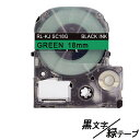 18mm キングジム用 緑テープ 黒文字 テプラPRO互換 テープカートリッジ 互換品 SC18G 長さが8M 強粘着版 緑色テープ 緑テープ グリーンテープ