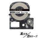 9mm キングジム用 透明テープ 黒文字 テプラPRO互換 テプラテープ テープカートリッジ 互換品 ST9KW 長さが8M 強粘着版 透明テープ 透明色テープ
