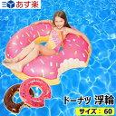 ドーナツ 浮き輪 フロート 子供用 プール ブラウン・チョコレート色 サイズ60 浮輪 うきわ 家族で水遊び プール アウトドア レジャー用品