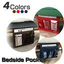 ベッドサイドポケット ソファサイドポケット 便利 収納 グッズ ベッド サイド ポケット リモコン 小物整理