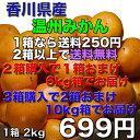 【送料無料】 サイズいろいろ 「わけあり」 香川県産 温州みかん 1箱 2kg 699円 2箱以上で