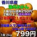 【送料無料】 サイズいろいろ 「わけあり」 香川県産 温州みかん 1箱 2kg 799円 2箱以上で