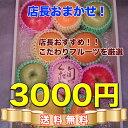 【送料無料】店長いちおし!自慢のフルーツ詰合せ おまかせセット 3000円 フルーツ/