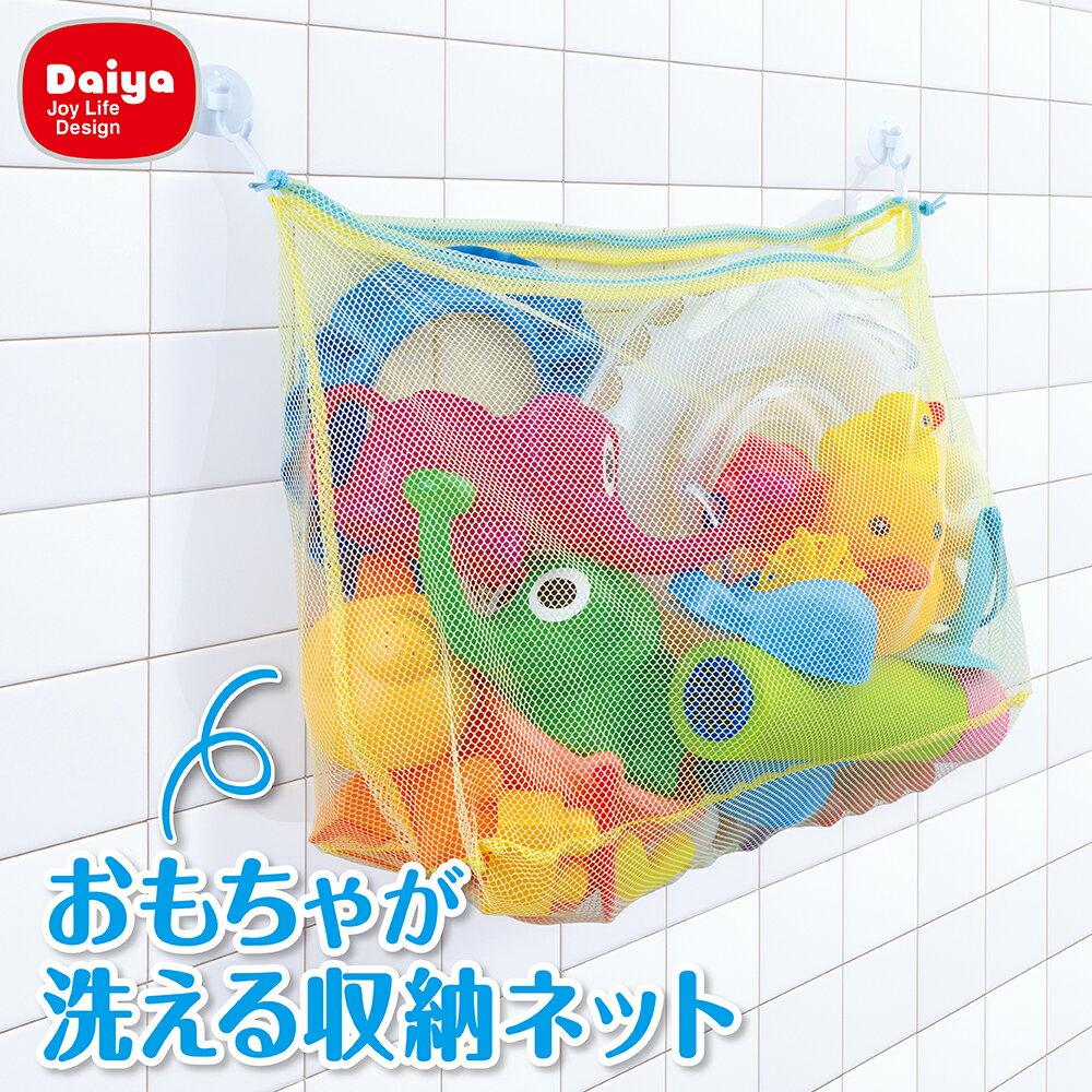 ダイヤおもちゃおかたづけネットBIG 赤ちゃん子供おもちゃ小物収納風呂水遊び砂場持ち運びコンパクトメ