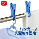 ダイヤ スーパー竿ピンチ | 竿 ストッパー 洗濯 屋外 便利 便利グッズ セット コンパクト 毛布 タオルケット バスタオル
