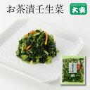 お茶漬壬生菜 112g入