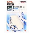 KVK 樹脂パイプ先端部一式 PZK66N【クーポン配布中】