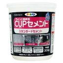 アサヒペン ちょっと補修用 CUPセメント スタンダードセメント 300g【クーポン配布中】