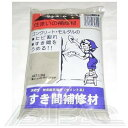 サンホーム工業 すき間補修材(灰色) 1.3kg【クーポン配布中】