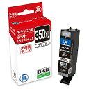 ショッピングキャノン キヤノン BCI-350XLPGBK(大容量) ブラック対応 ジットリサイクルインク JIT-C350BXL 日本製