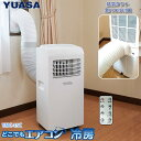 アサプライムス スポットエアコン 工事不要 YMC-15C(W) どこでもエアコン 家庭用 スポットクーラー 冷房 除湿 移動式エアコン 窓パネル 排気ダクト付き YUASA