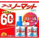 【定形外送料無料】アース製薬 アース ノーマット 60日用 2本入り フローラルの香り 微香性 取り換えボトル 他商品との同梱不可