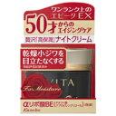 【定形外対応】エビータ EX スーペリアナイトA 35g【微香性】
