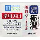 【定形外対応】ロート製薬 肌研 ハダラボ 濃極潤 美白パーフェクトゲル 100g 医薬部外品