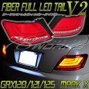 【マークX LEDテール】GRX120系 ファイバーフルLEDテールランプ V2 流れるウィンカー GRX121/125 78WORKS(L167