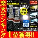 【LEDバルブ ヘッドライト/フォグランプ】車検対応 12000ルーメン フィリップス製LED H7 H8 H11 H16 HB3 HB4 PSX24W PSX26W ホワイト イエロー ブルー 3000K 6500K 8000K LEDヘッドライト 1年保証
