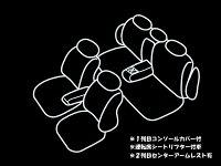 【プリウスシートカバー】スタンス(STANCE)シートカバー30系プリウススタンダードシートカバー5人乗り【smtb-MS】