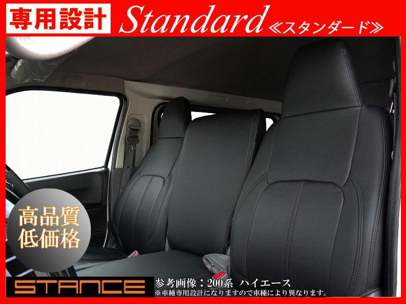 【送料無料】【ハイエース シートカバー】スタンス(STANCE) シートカバー 200系ハイエース  スタンダードシートカバー 6人乗り