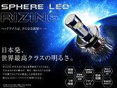 スフィアライト RIZING LEDヘッドライト HB3/HB4 5500K【smtb-MS】【RCP】【02P03Sep16】