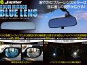 【フィアット ブルーレンズ】FIAT500 ルームミラーブルーレンズ VENUS ジュピター RMB-010 【IMMPORTタイプ】【02P03Sep16】