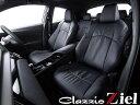 【アルファード シートカバー】Clazzio/クラッツィオ AGH30W/AGH35W H27/2〜H29/12 クラッツィオツィール ET...