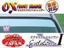 【エブリイ フロントシェイダー】DA/DB52V/DA/DB52W/DA62V ハーフミラー OXエヴォリューションワン (FS-77M
