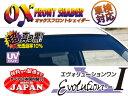 【エブリイ フロントシェイダー】DA/DB52V/DA/DB52W/DA62V ブラッキースモーク OXエヴォリューションワン (FS-77B