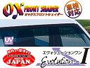 【エブリイ フロントシェイダー】DA/DB52V/DA/DB52W/DA62V ダークスモーク OXエヴォリューションワン (FS-77D